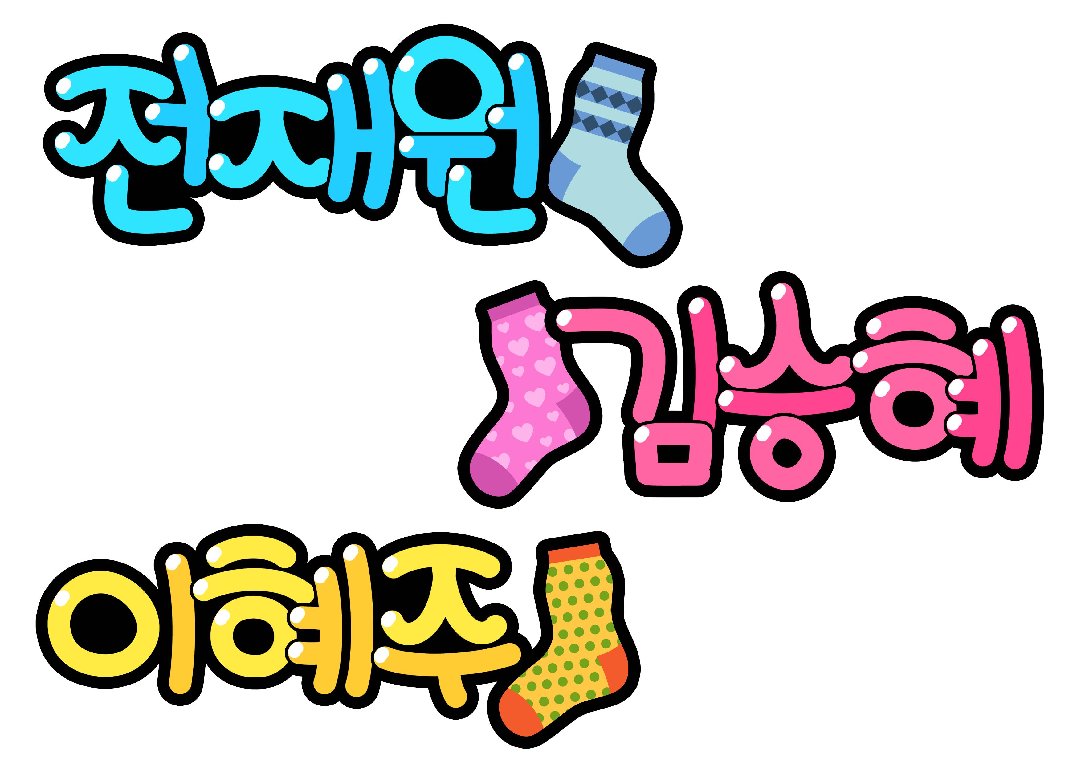 전재원 김승혜 이혜주