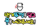 변기 뚜껑을 덮고 물을 내려주세요!