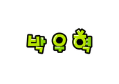 박 우 혁