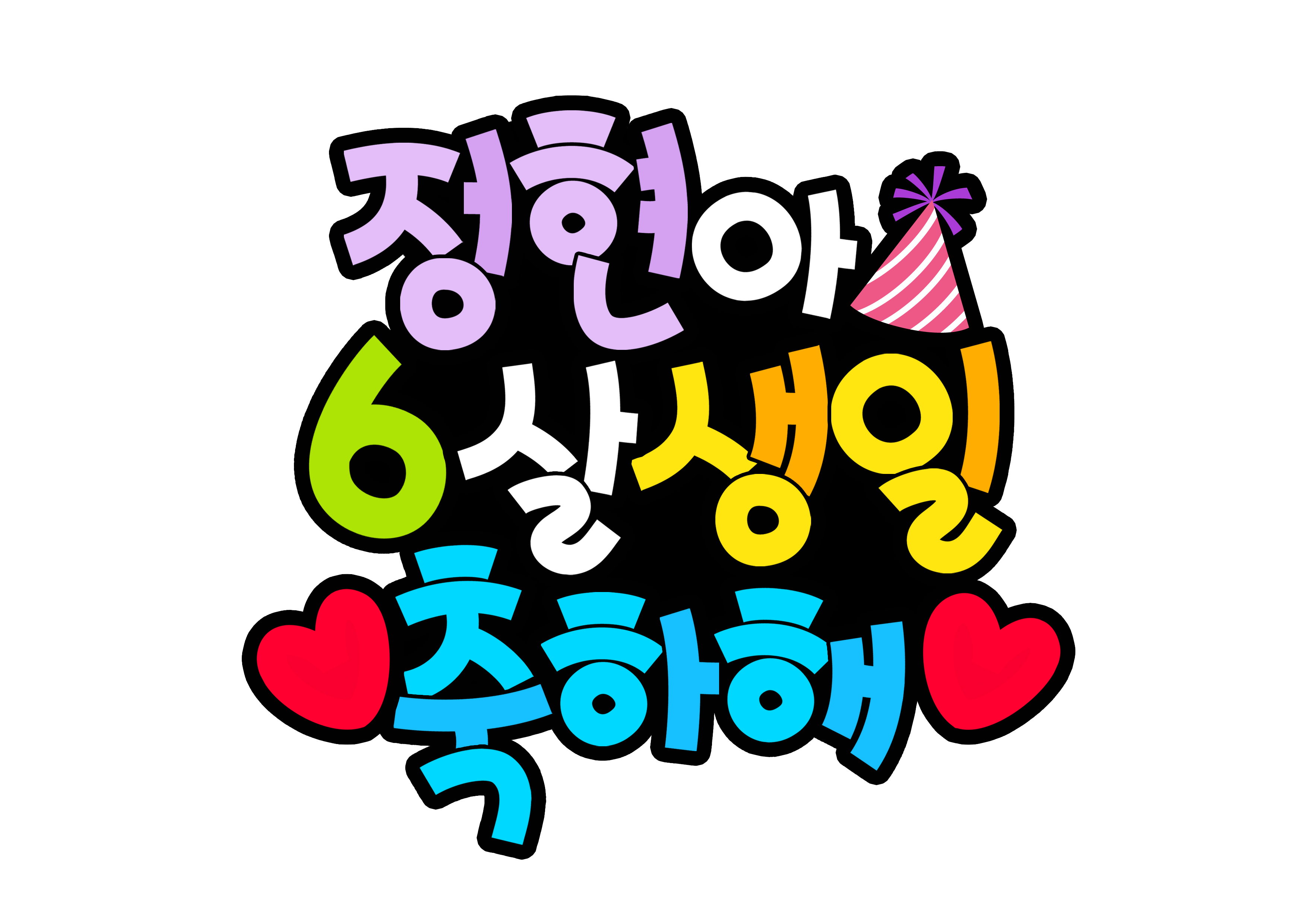 정현아 6살 생일 축하해