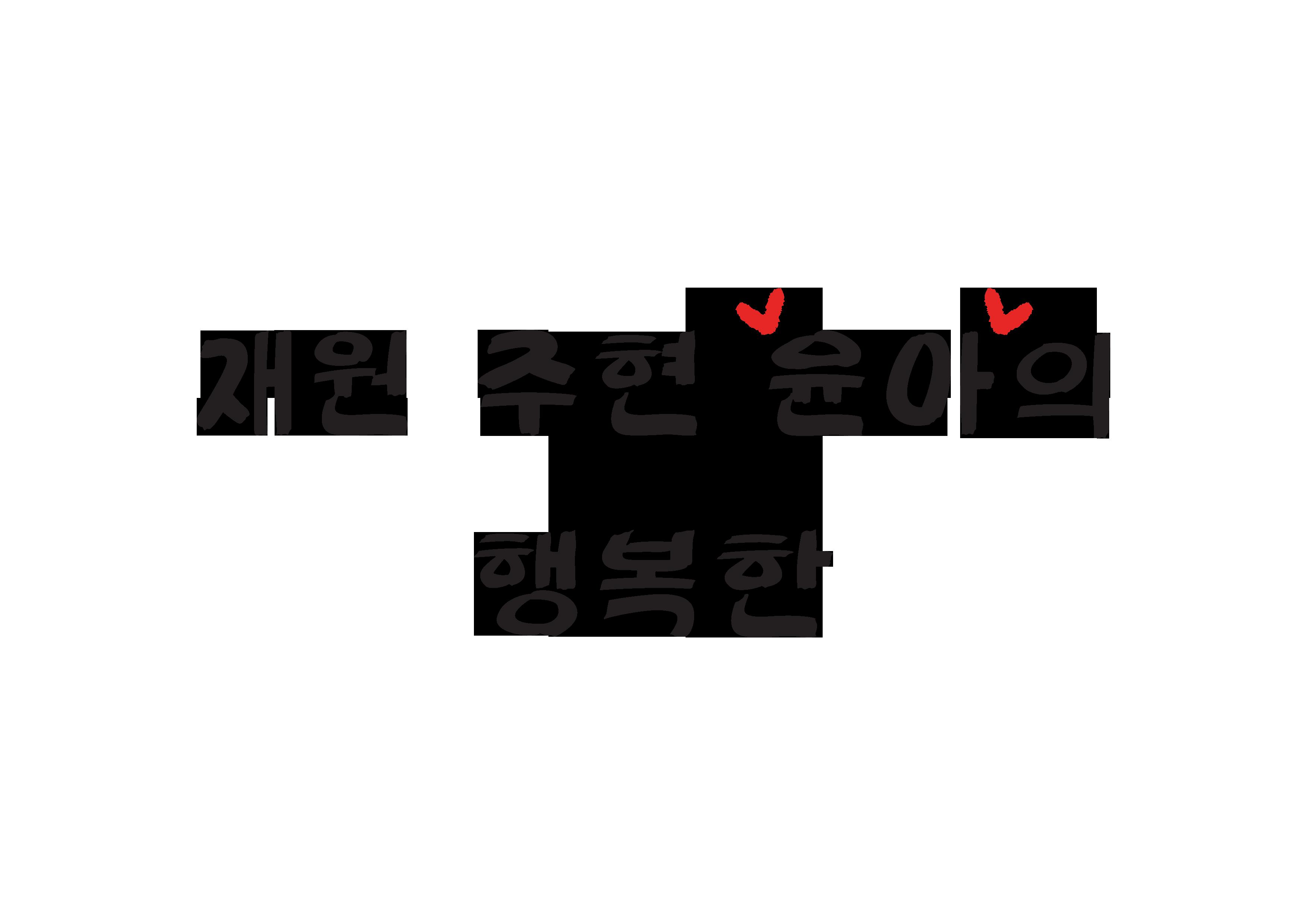 재원 주현 윤아의 행복한