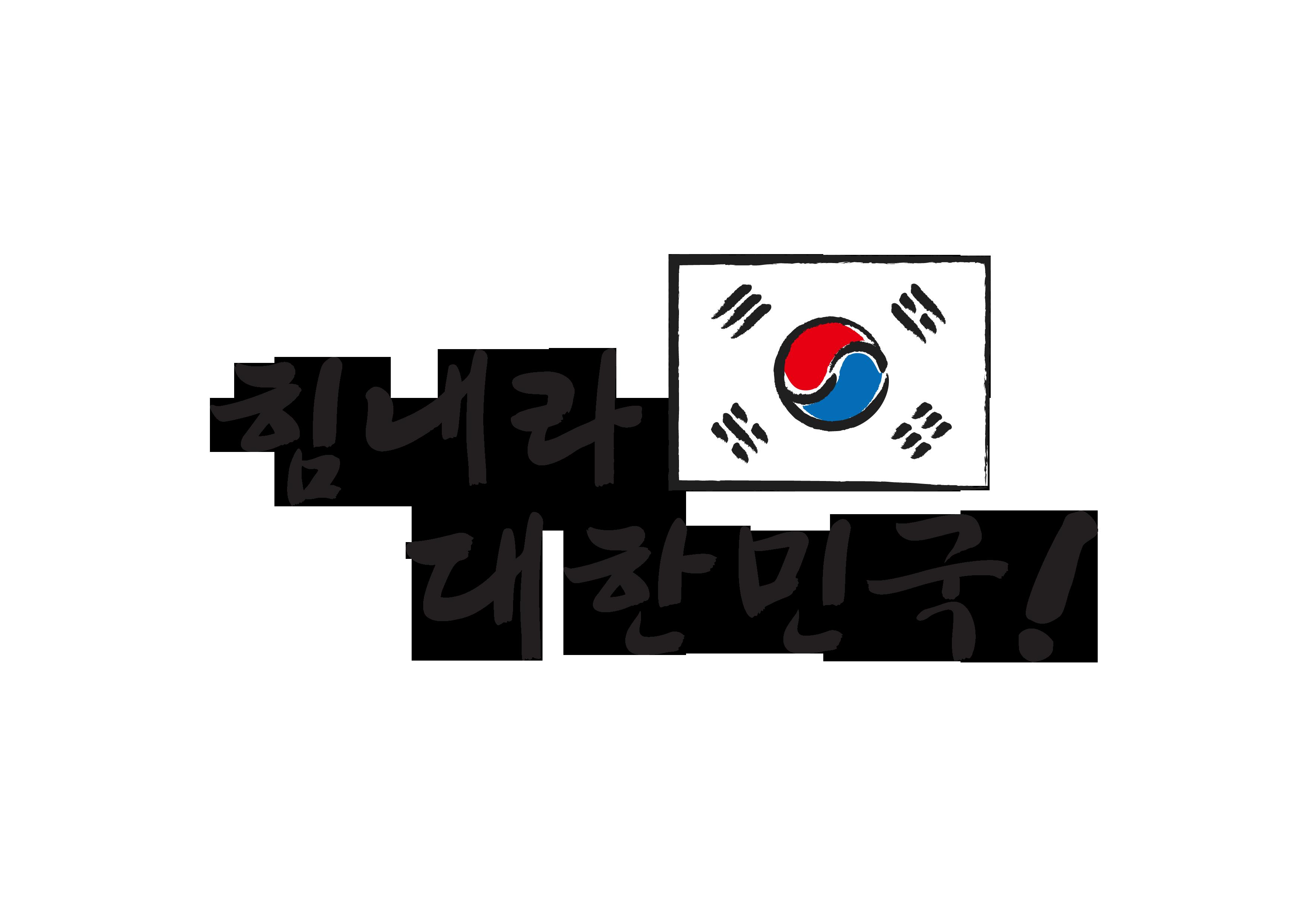 힘내라 대한민국! - 코로나19 응원 캘리그라피