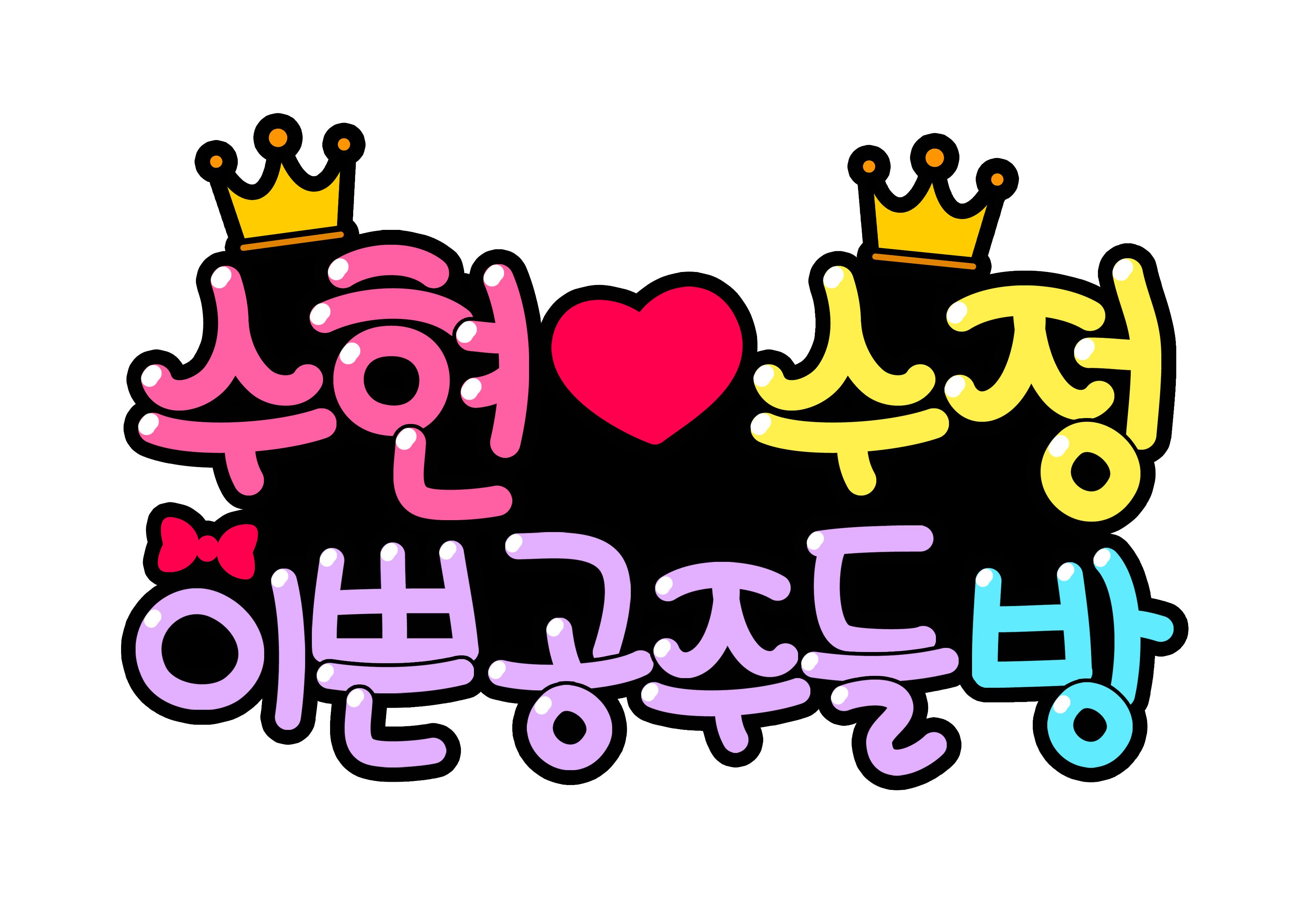 수현♥수정 이쁜공주들 방