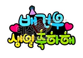 배건우 생일 축하해