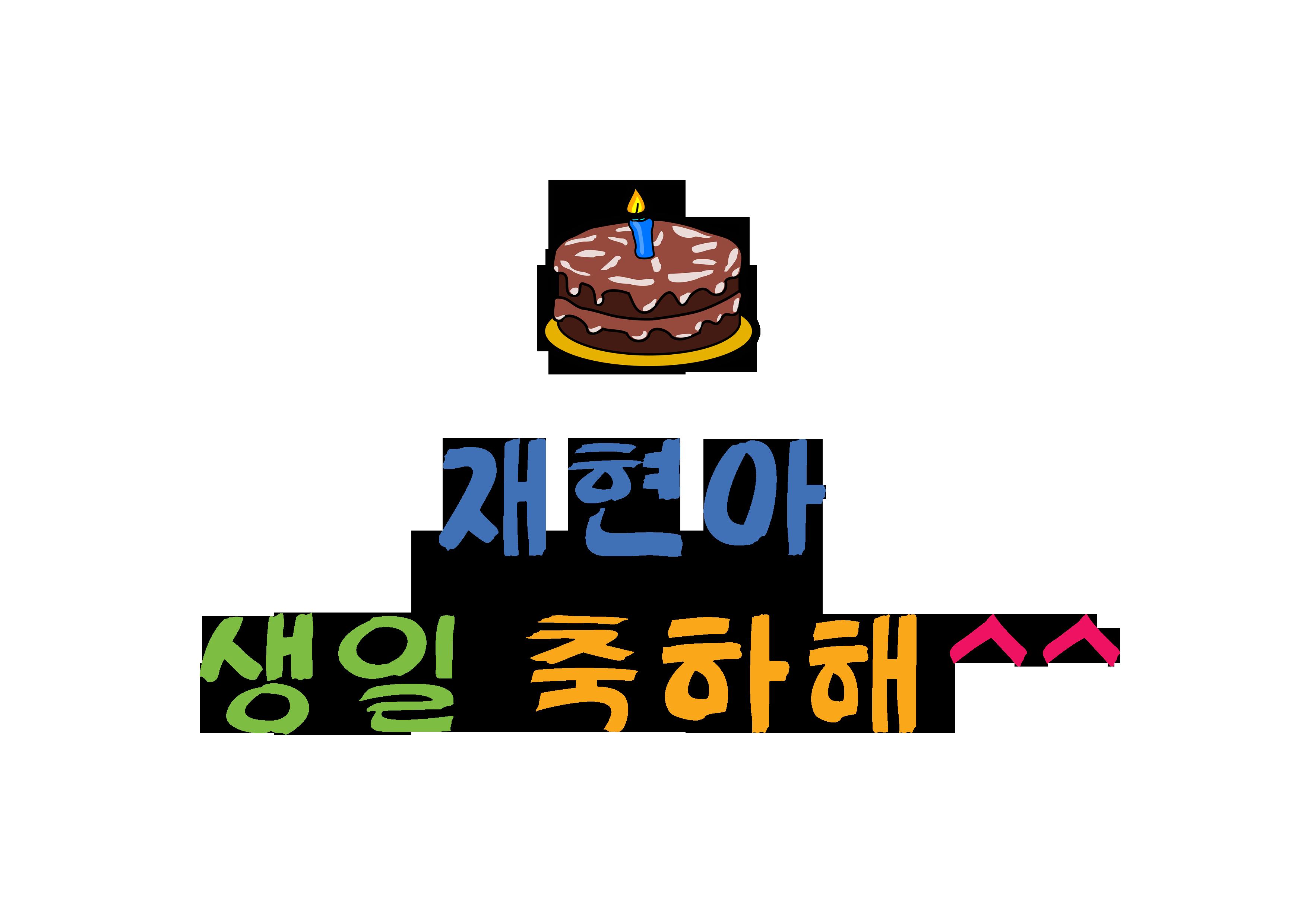 재현아 생일 축하해^^