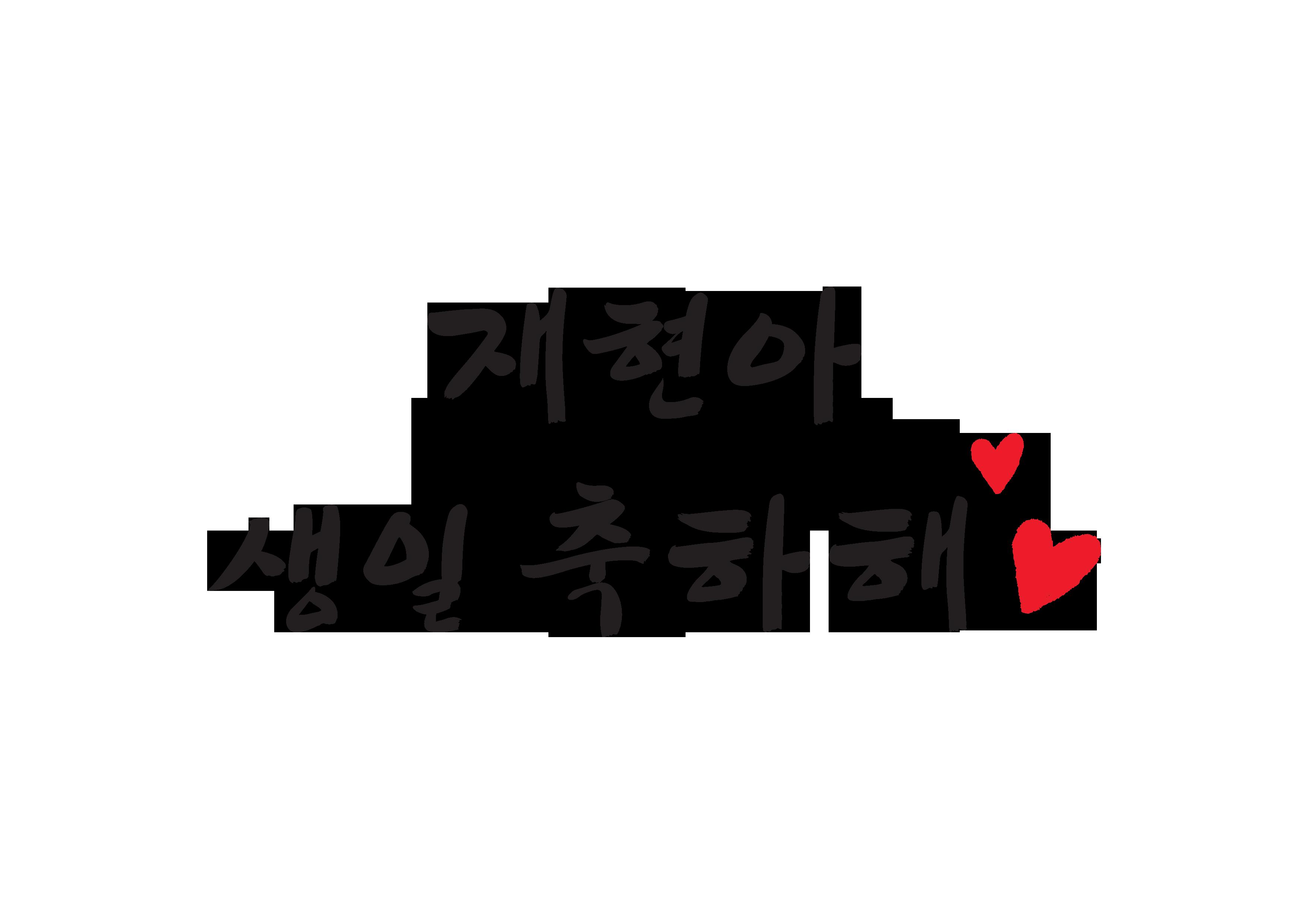 재현아 생일 축하해♥