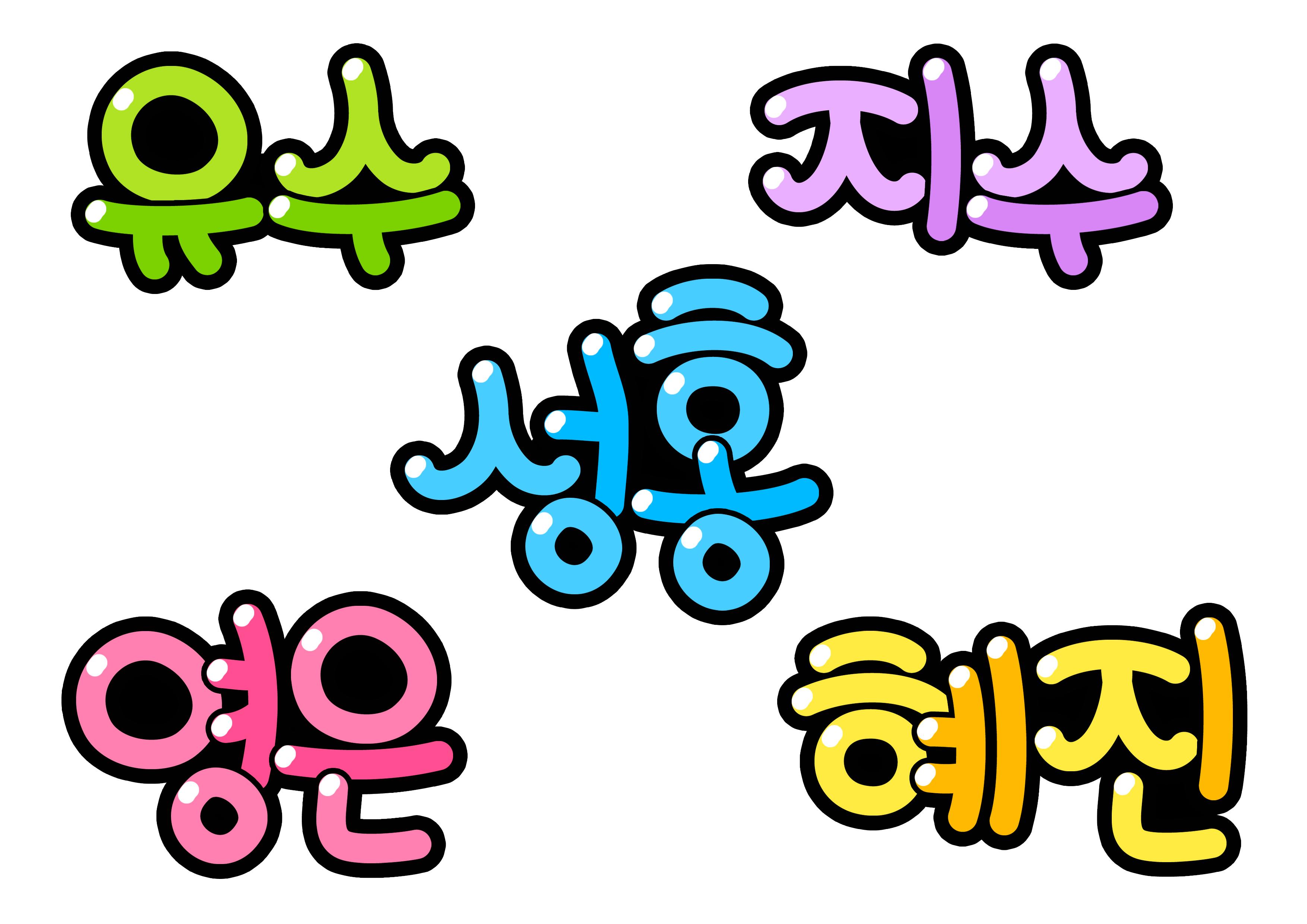 유수 지수 성홍 영은 혜진