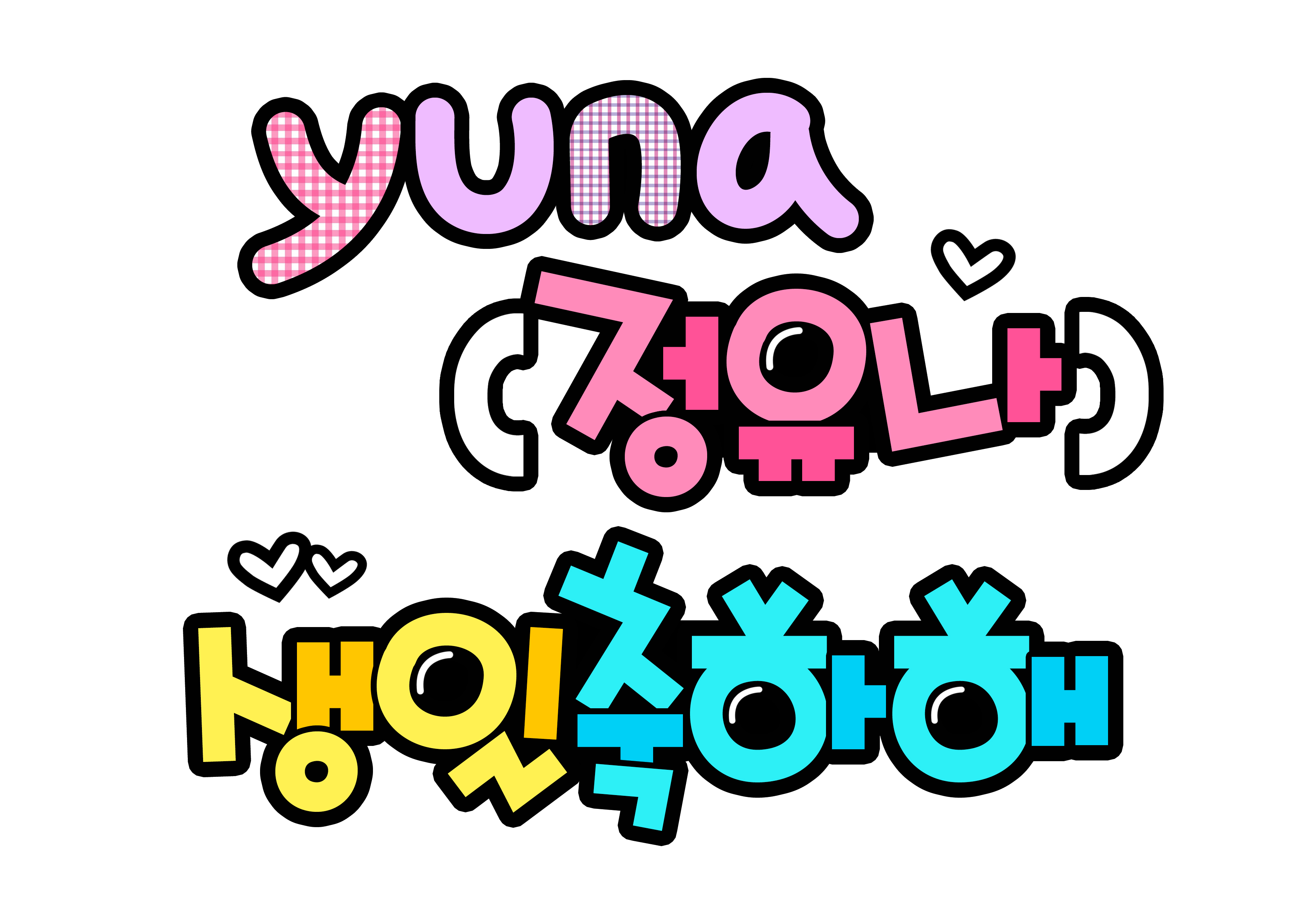 yuna(정유나) 생일축하해