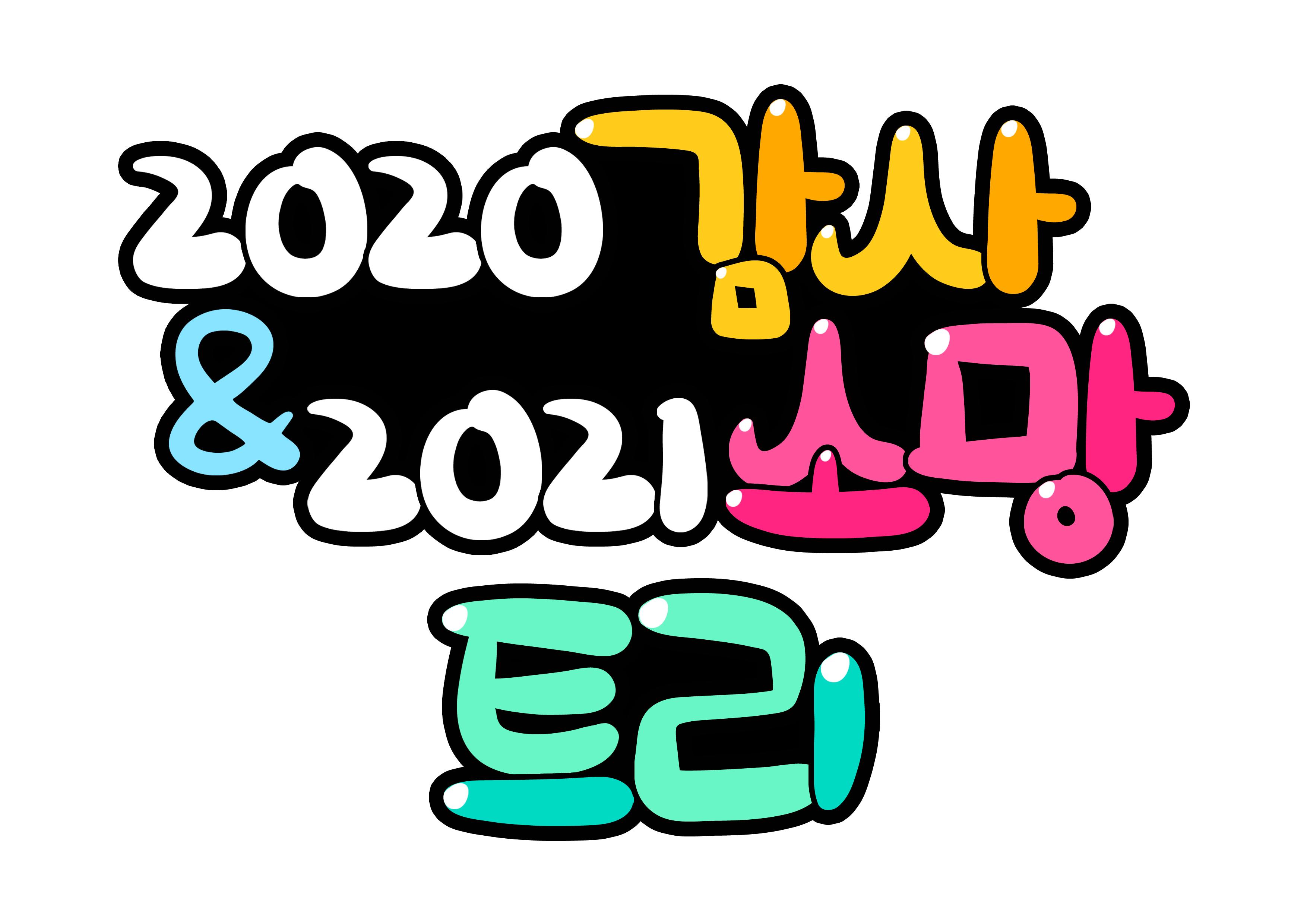 2020감사 & 2021소망 카드
