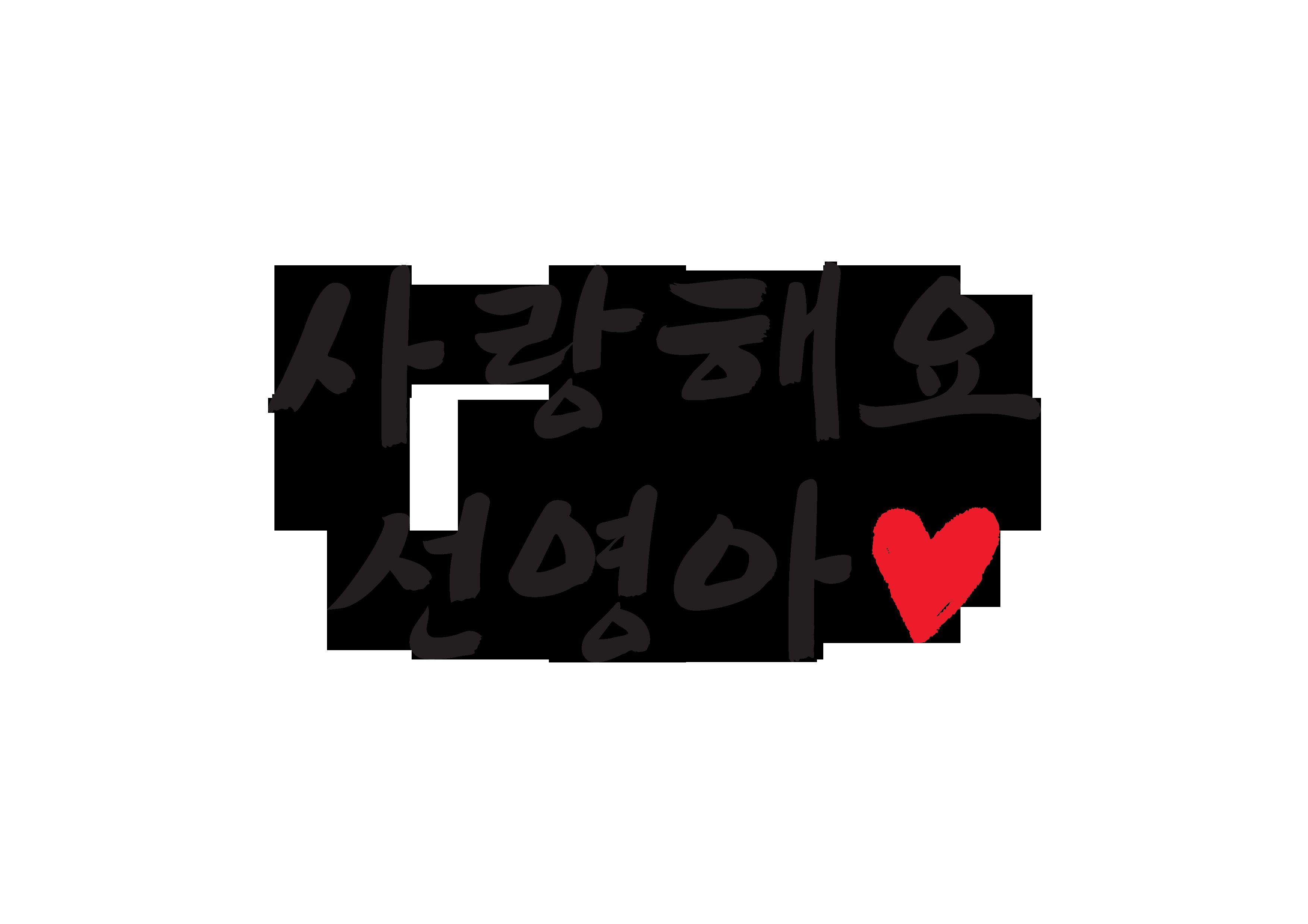 사랑해요 선영아♥