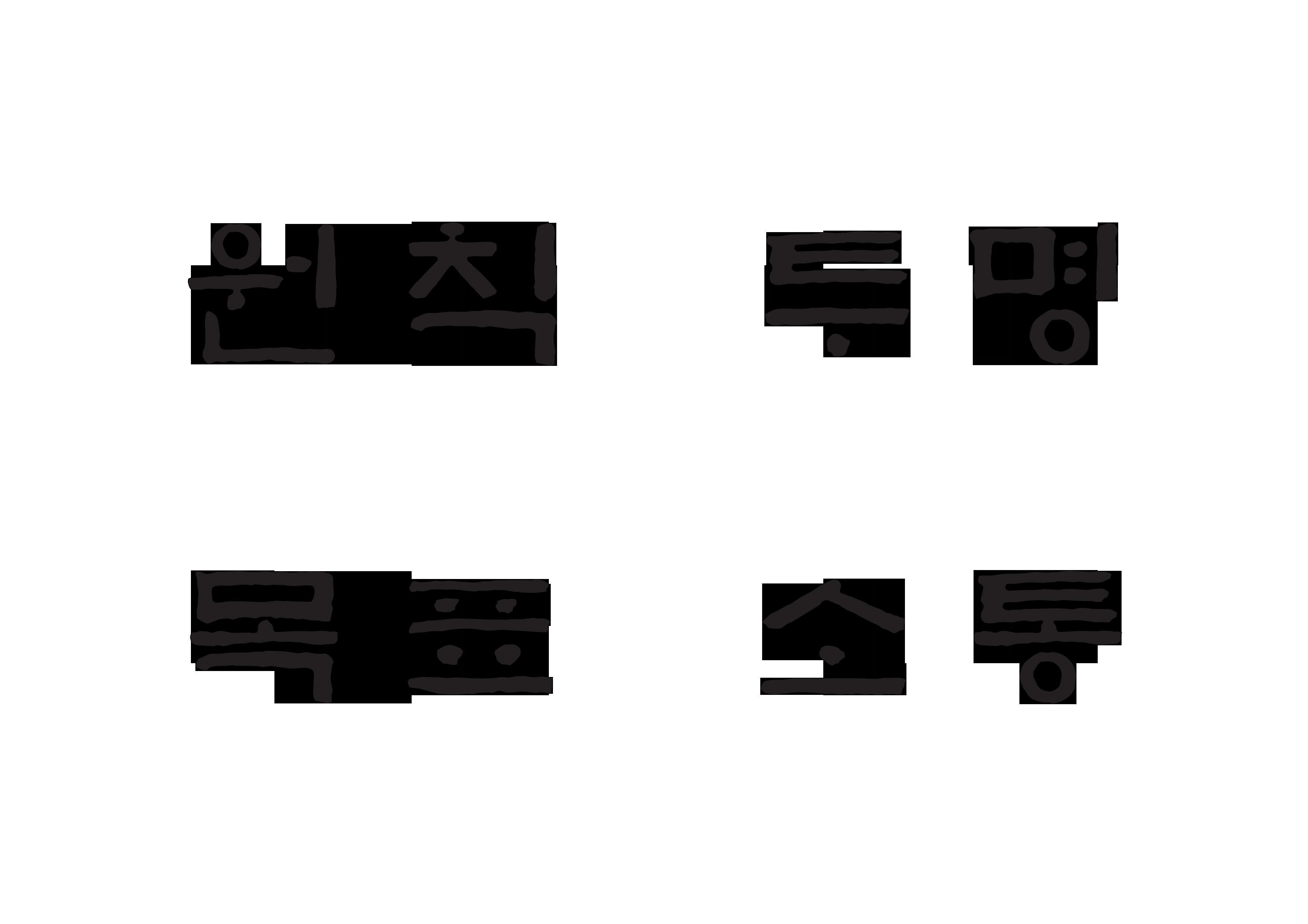 원칙 투명 목표 소통
