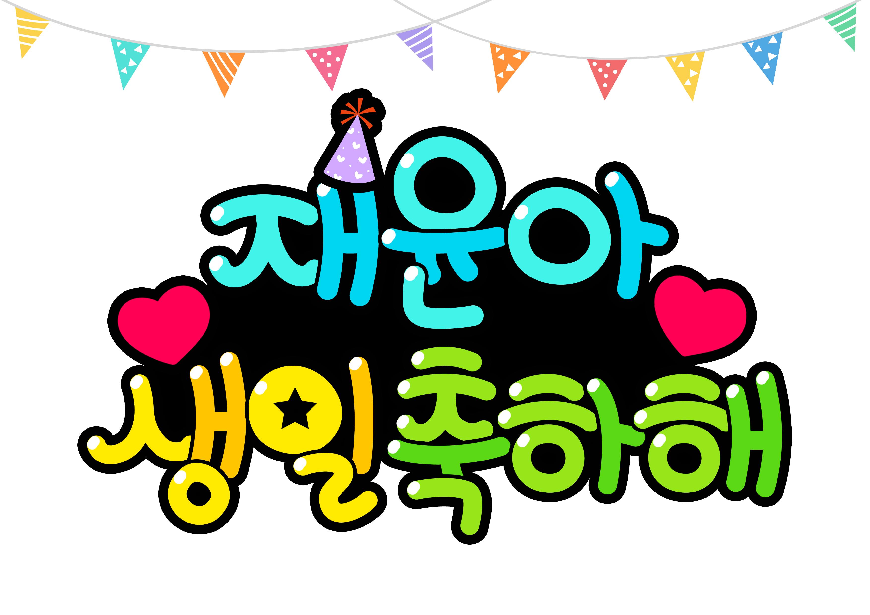 재윤아 생일 축하해