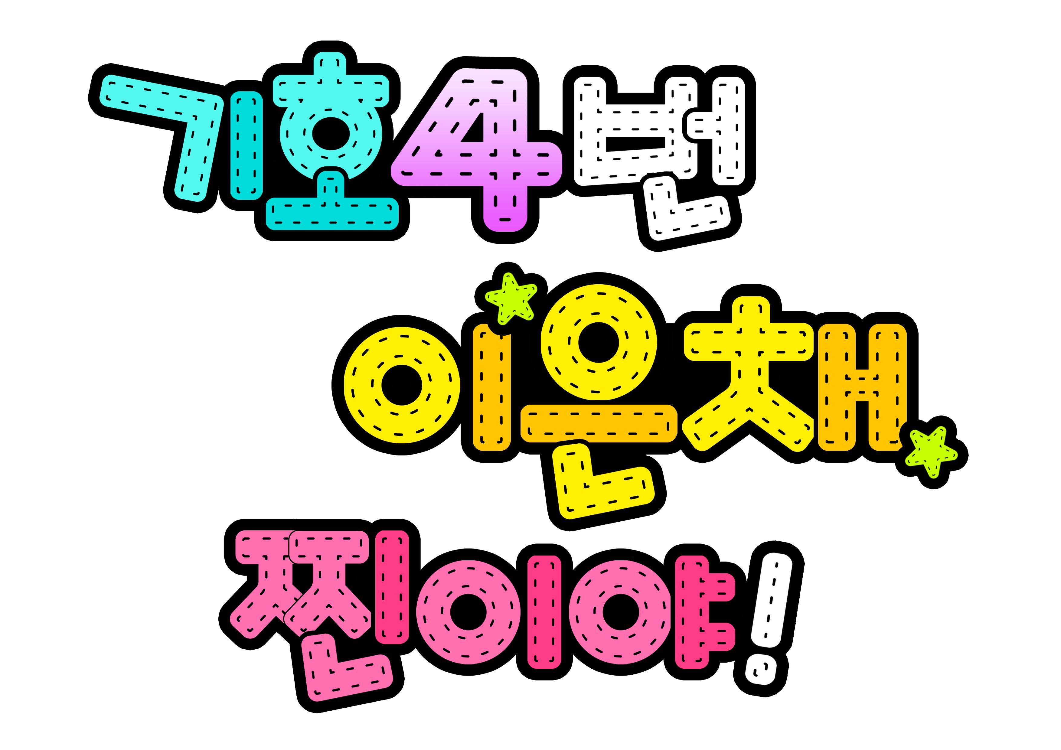 기호4번 이은채 찐이야!