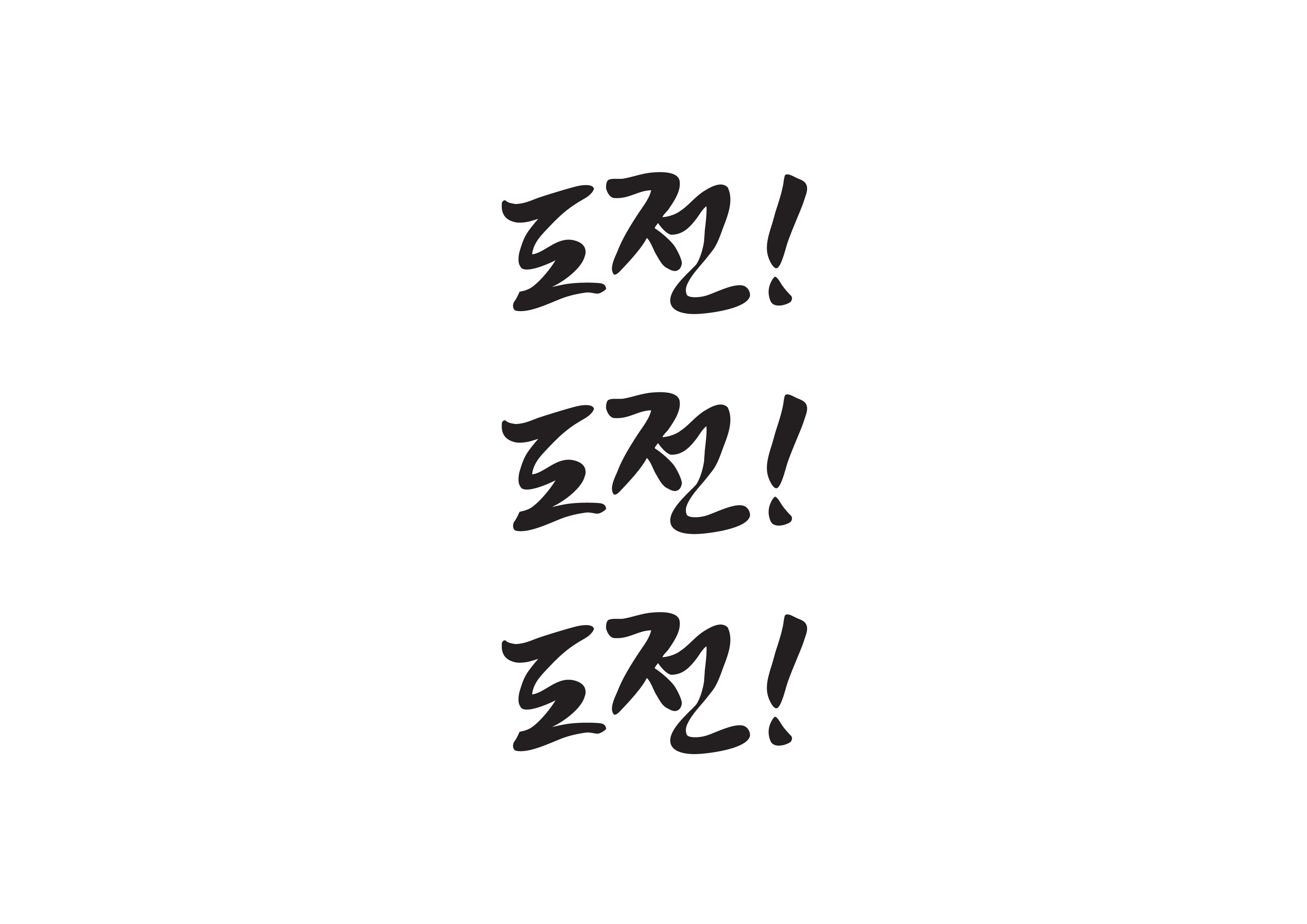 도전! 도전! 도전!