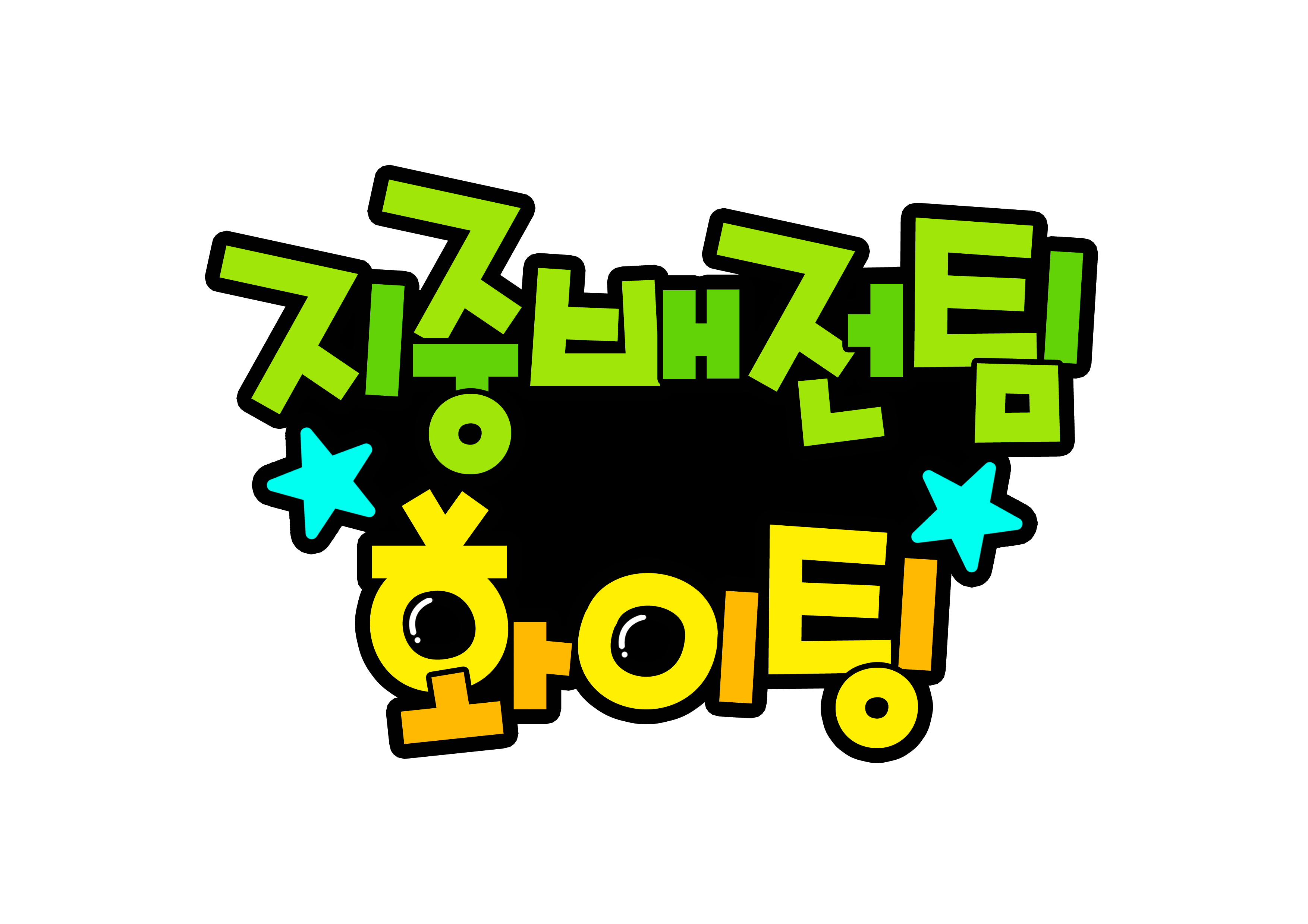 지중배전팀 화이팅