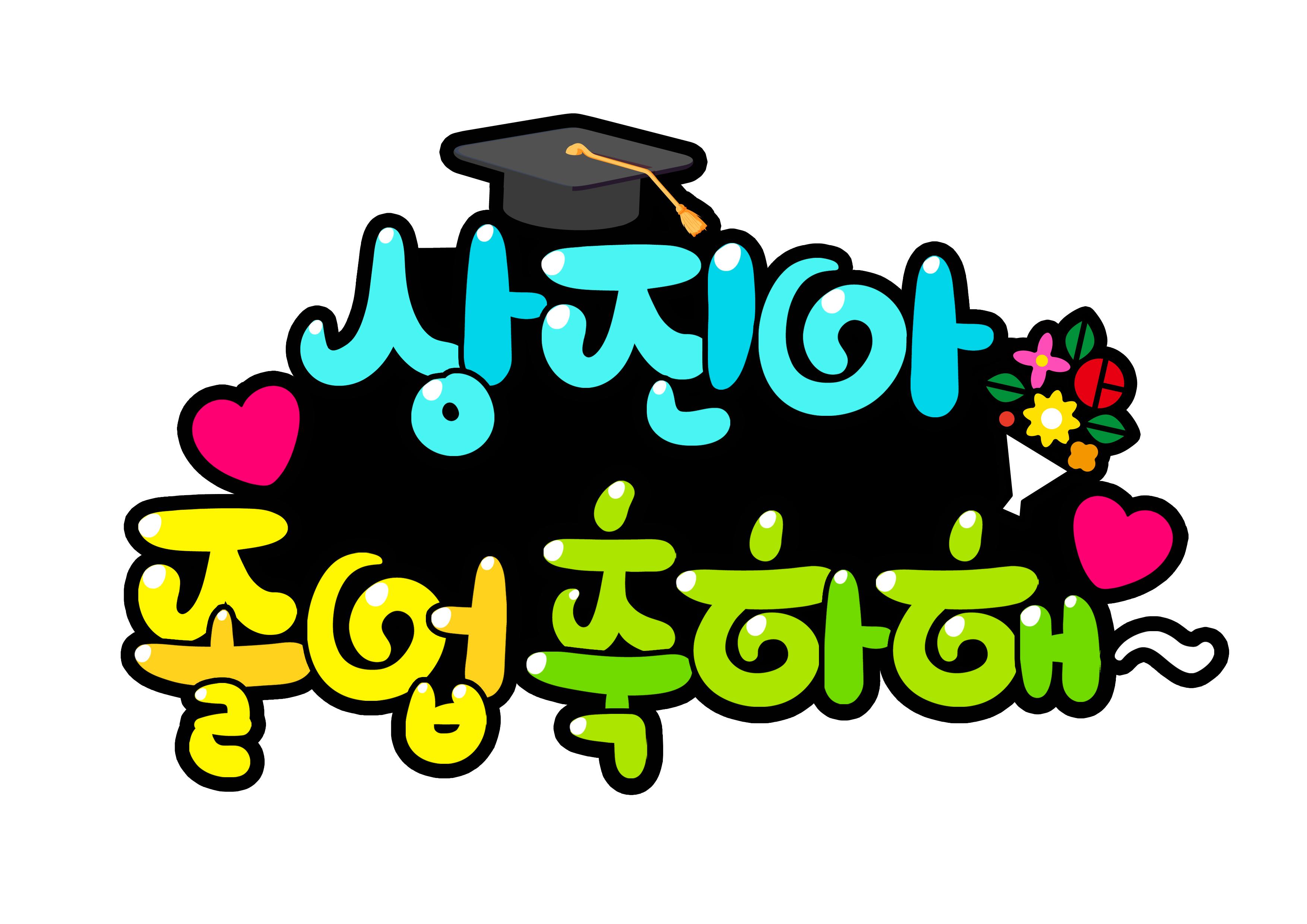 상진아 졸업축하해