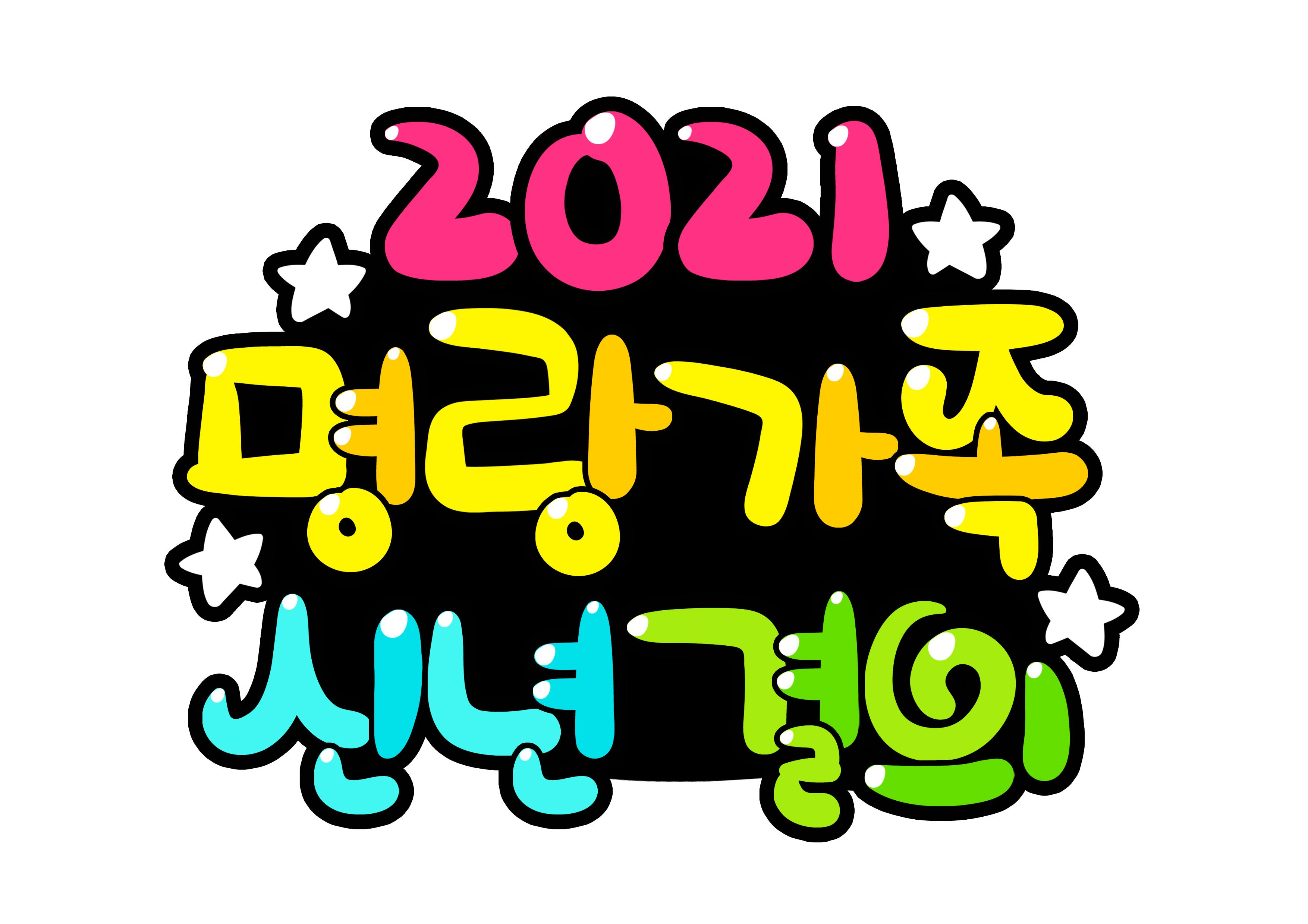 2021 명랑가족 신년 결의