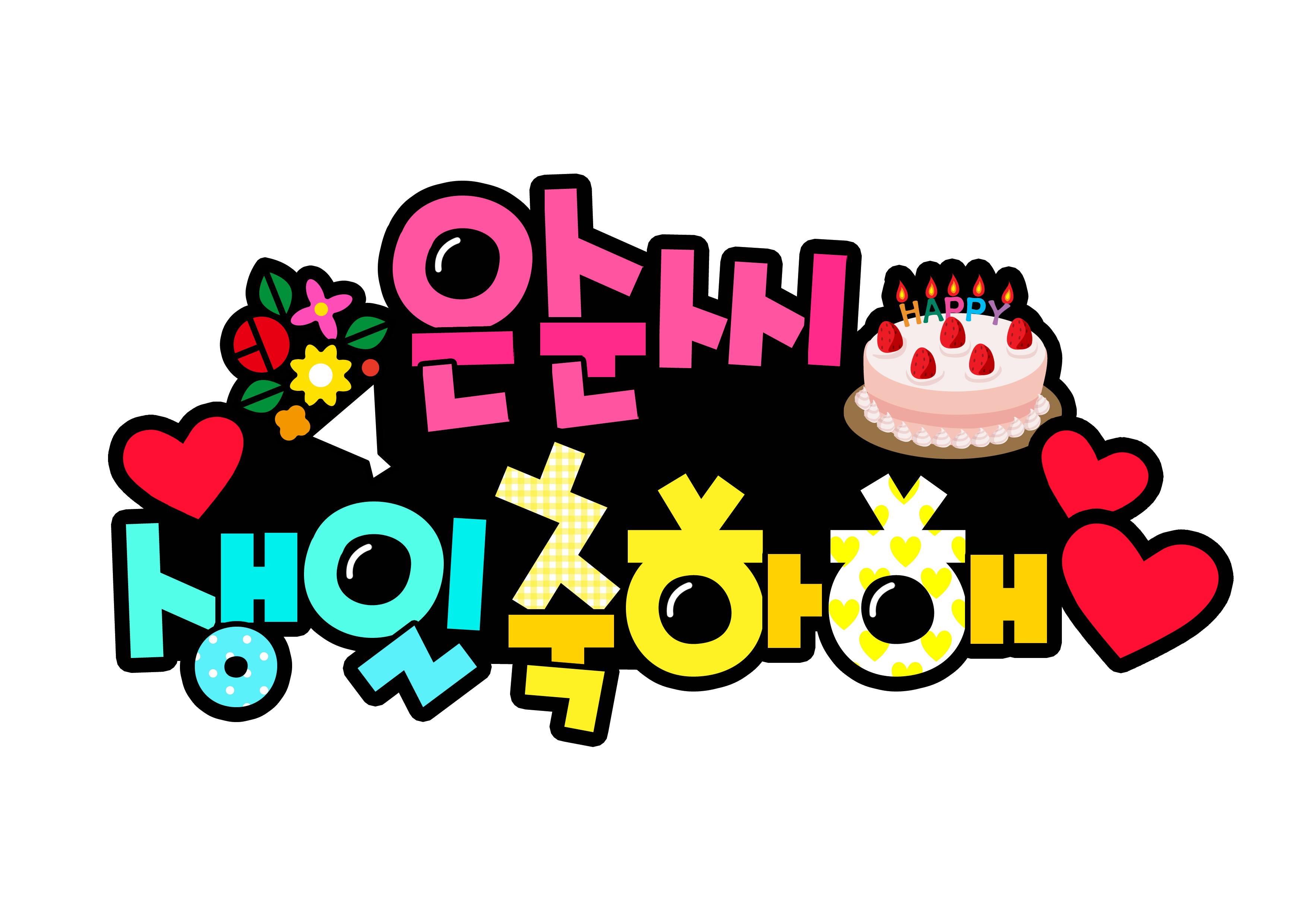 은순씨 생일축하해♡