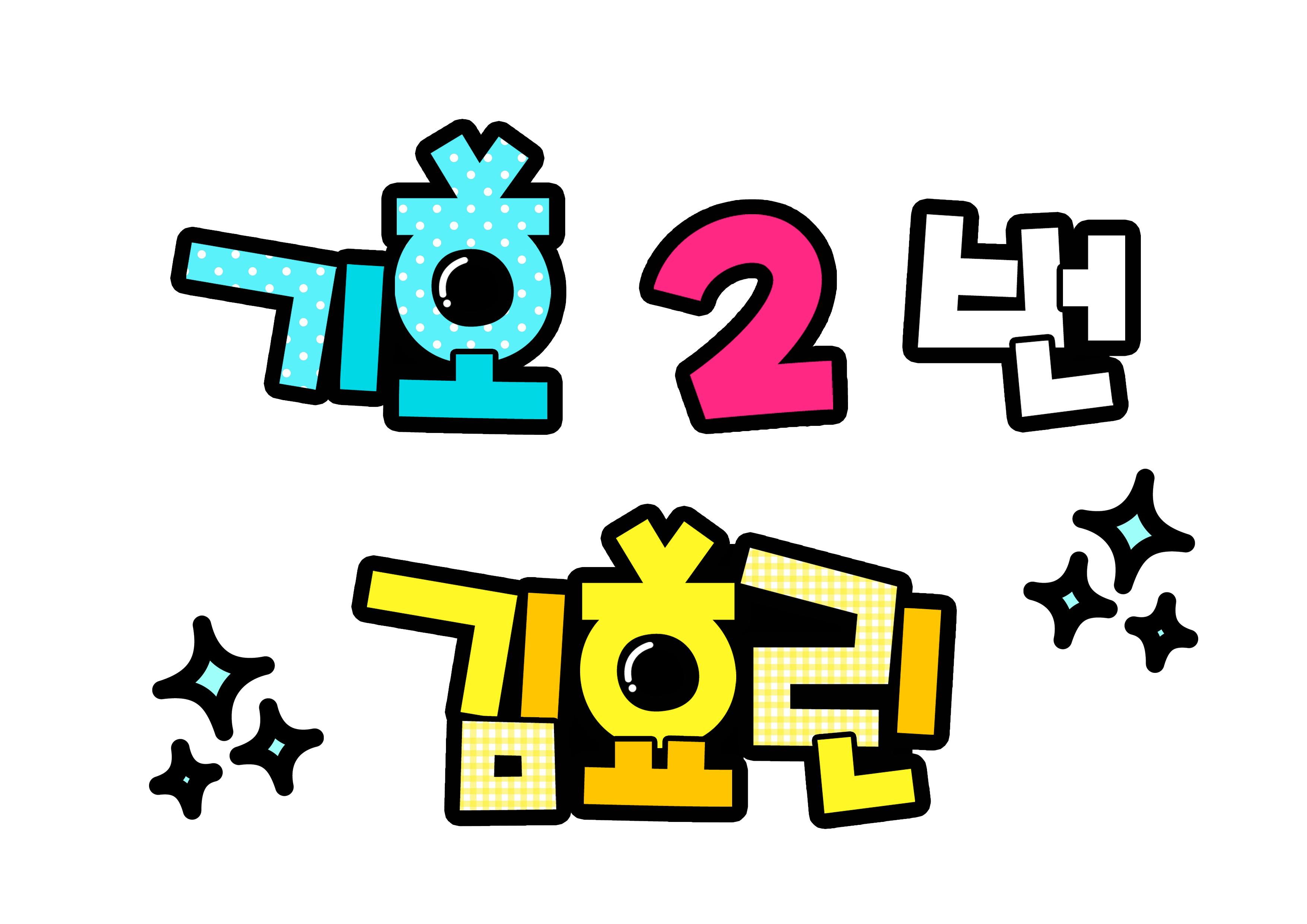 기호 2 번 김효린