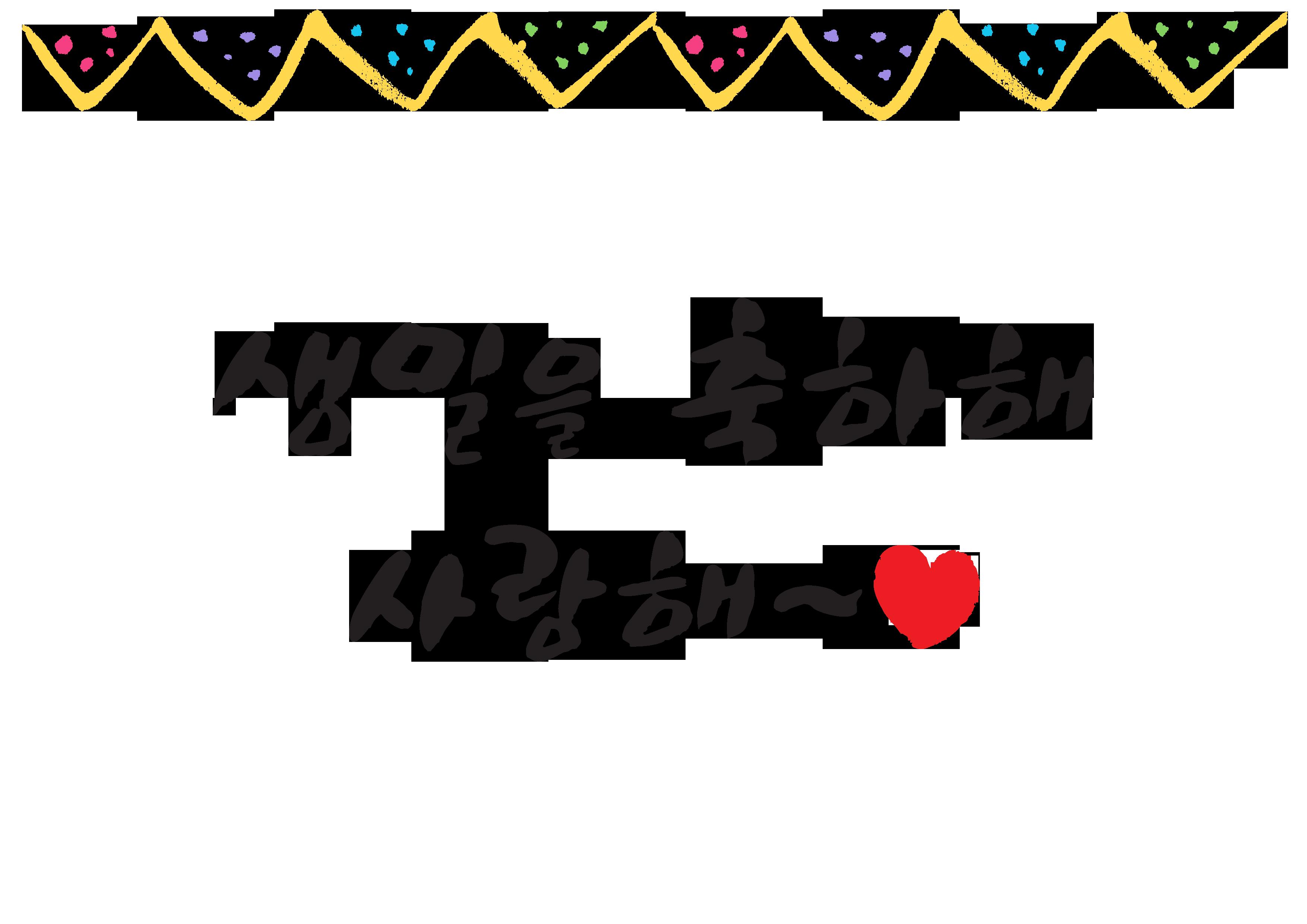생일을 축하해 사랑해~