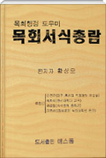 목회행정도우미 목회서식 총람 (CD포함)