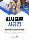 2018년 회사표준 사규집(최신)