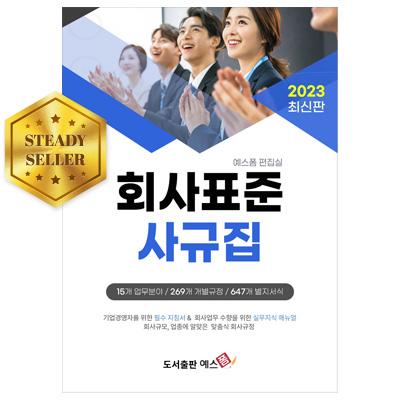 2019년 회사표준 사규집(최신)