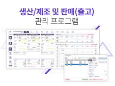 생산/제조 및 판매(출고)관리 프로그램 상세보기 썸네일