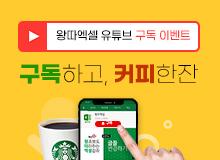 왕따엑셀 구독 이벤트, 구독하고 커피 한잔~