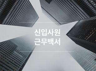 신입사원 근무백서