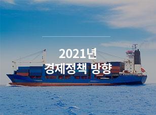 2021년 경제정책 방향