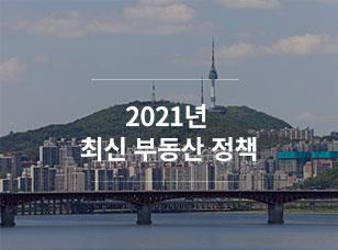 2021년 최신 부동산 정책