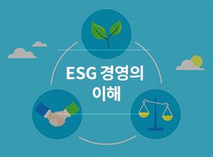 ESG 경영의 이해