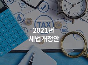 2021년 세법개정안