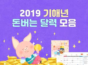 2019 기해년 달력모음집