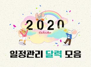 2020 경자년 일정관리 달력 모음