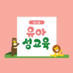예스폼 유아 성교육 학습지 자료로 올바른 성교육 시작하세요~
