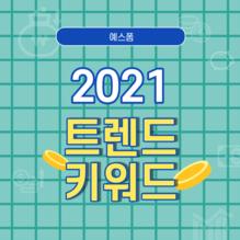 2021 트렌드 키워드 어떤 것들이 있을까 ?