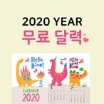 [참잘했어요 프린트학습지] 2020년 무료 공룡달력 다운로드