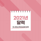 2021년 유니콘달력 외 3종 프린트학습지 UPDATE!
