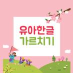 유아 한글 가르치기 <참잘했어요> 한글첫걸음으로 시작하세요!