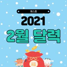 프린트해서 사용하는 2021년 2월 달력, 예스폼에서 만나봐요!