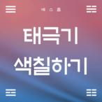 예스폼 태극기 색칠하기로 우리나라 국기 공부해보세요!
