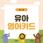 유아영어카드 예스폼 <참잘했어요>에서 낱말별로 확인하세요~