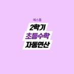 예스폼 <참잘했어요> 2학기 초등 수학 자동연산 서비스 출시!
