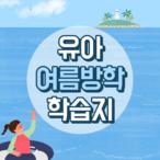 <참잘했어요> 유아, 유치원생 여름방학 학습지 UPDATE!