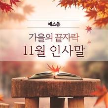 가을의 끝자갈, 11월을 여는 인사말