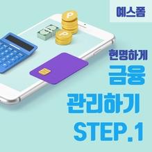 현명하게 금융 관리하기 STEP 1