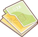 파일,서류,문서,공문서