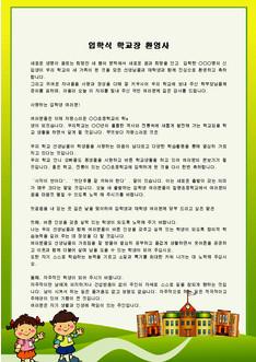 입학식 학교장 환영사(초등학교)(2) - 섬네일 1page